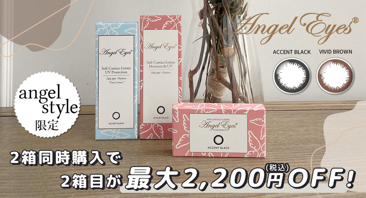 エンジェルアイズシリーズ2箱同時購入で2箱目半額