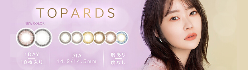 TOPARDS(トパーズ)/1箱10枚入 1日使い捨て(度なし・度あり)
