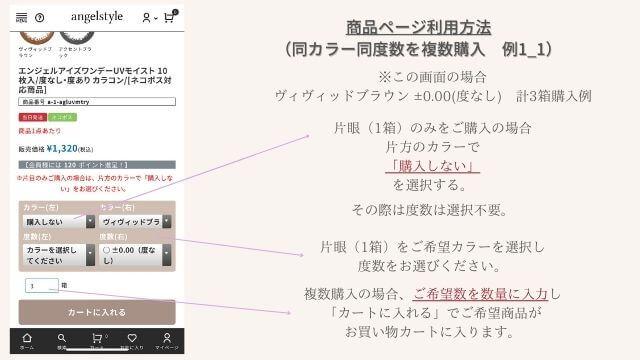 商品ページについて(複数購入)例1