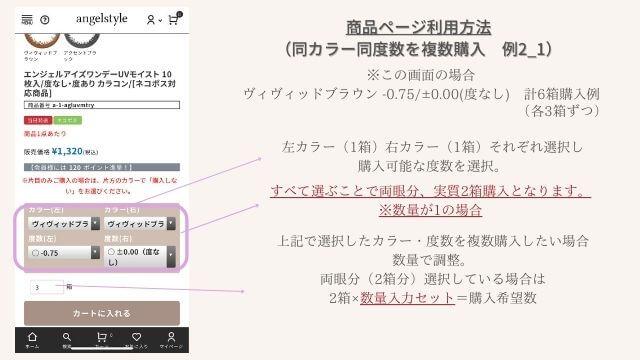 商品ページについて(複数購入)例2