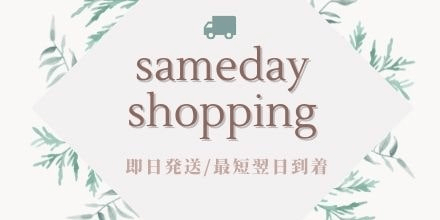 sameday shopping 即日発送/最短翌日到着