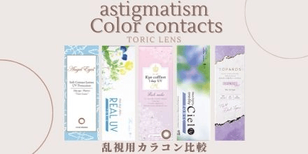 astigmatism Color contacts 乱視用カラコン比較