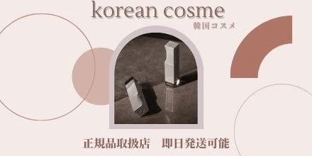 korean cosme 韓国コスメ 世紀取扱店 即日発送可能