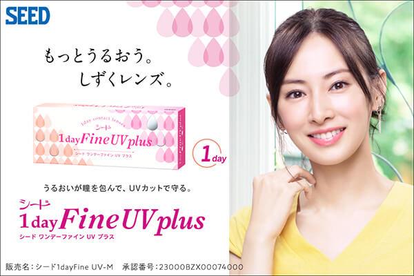 シード1dayFine UV-M