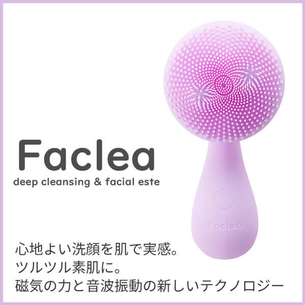 Faclea(ファクリア)洗顔ブラシパステルパープル