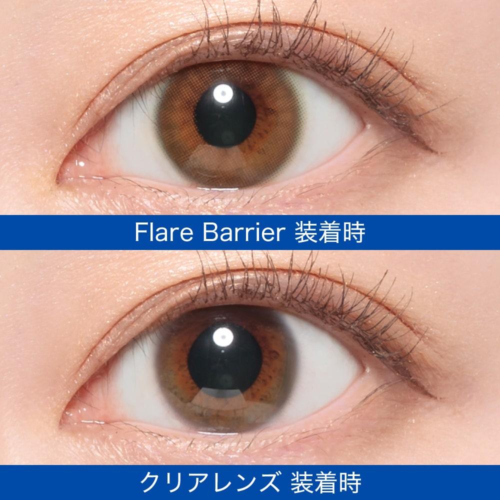 レヴィアBLBカラー 1DAY 10枚 業界初ブルーライト軽減レンズ フレアバリア裸眼比較
