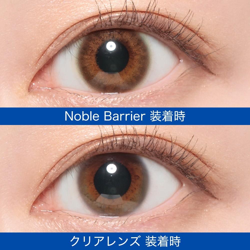 レヴィアBLBカラー 1DAY 10枚 業界初ブルーライト軽減レンズ ノーブルバリア裸眼比較