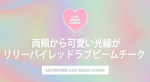 Love Beam Cheek