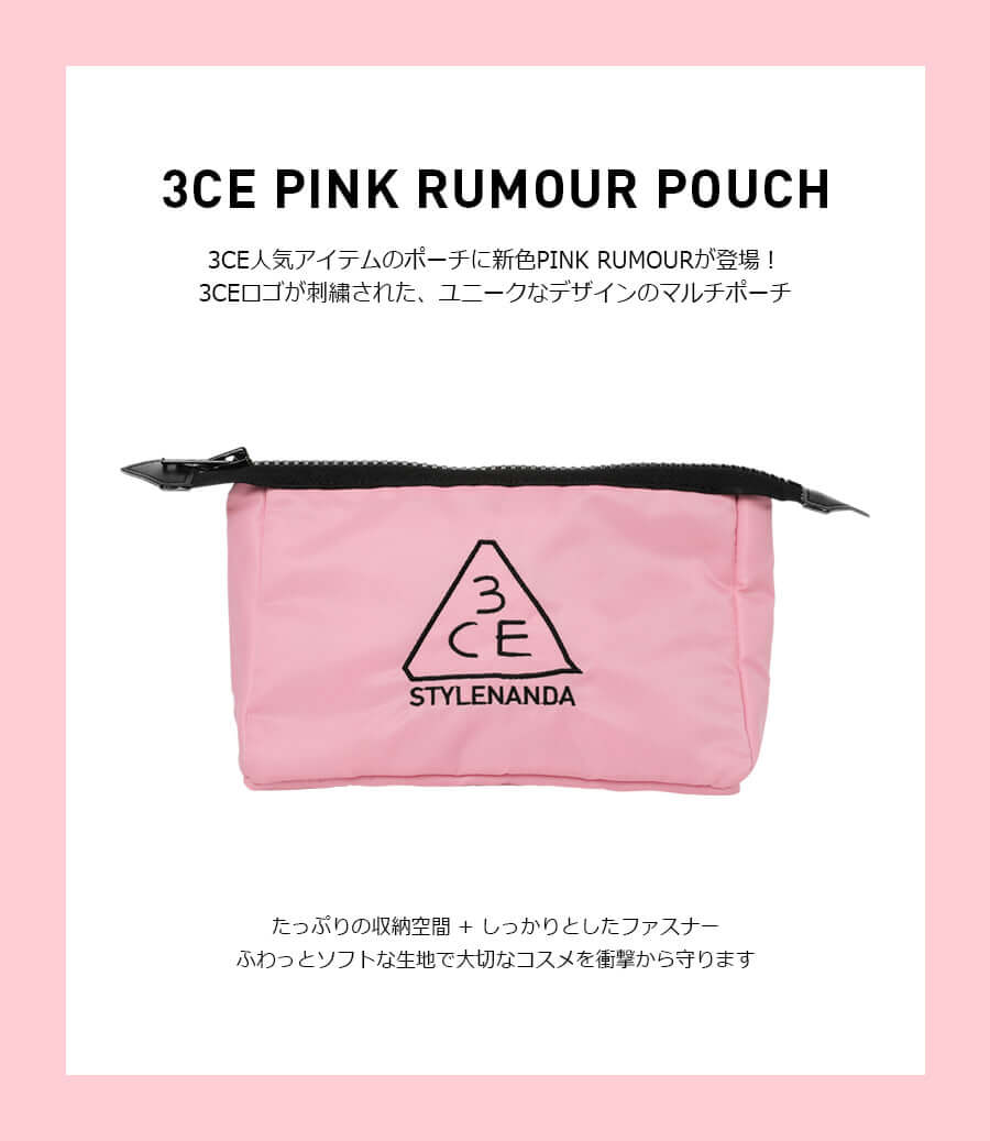 3CE PINK RUMOUR POUCH