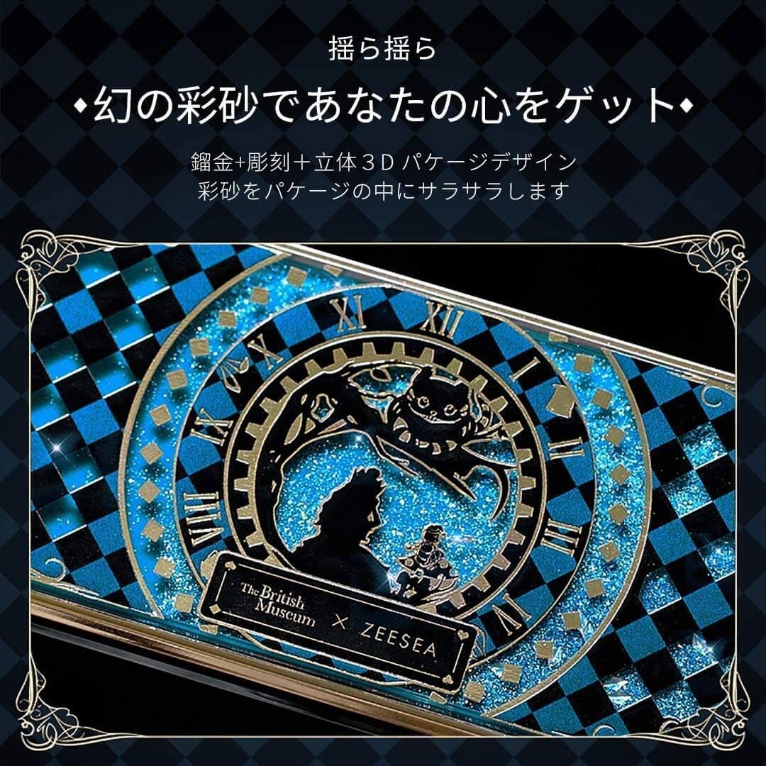 「アリス・ドリームランド」シリーズ12色アイシャドウパレット