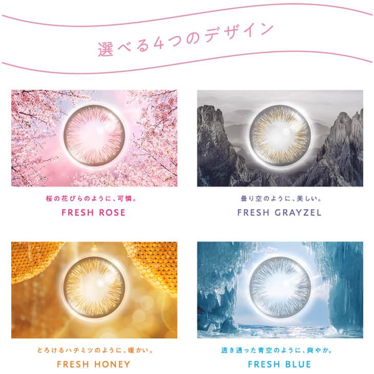 ディファインフレッシュシリーズレンズは選べる4つのカラー
