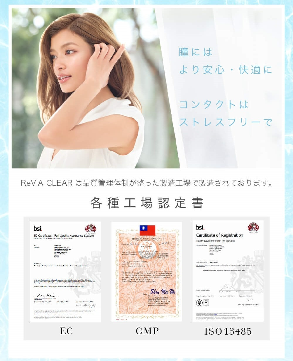 ReVIA CLEAR 1day工場認定書