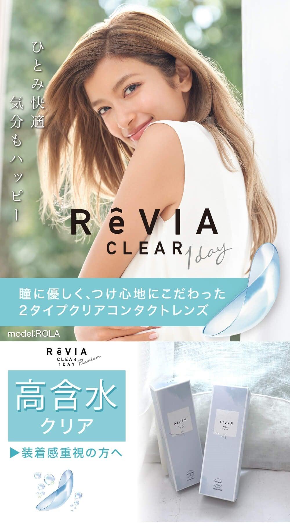 新ReVIA CLEAR 1day Premiumおすすめはこんな方!