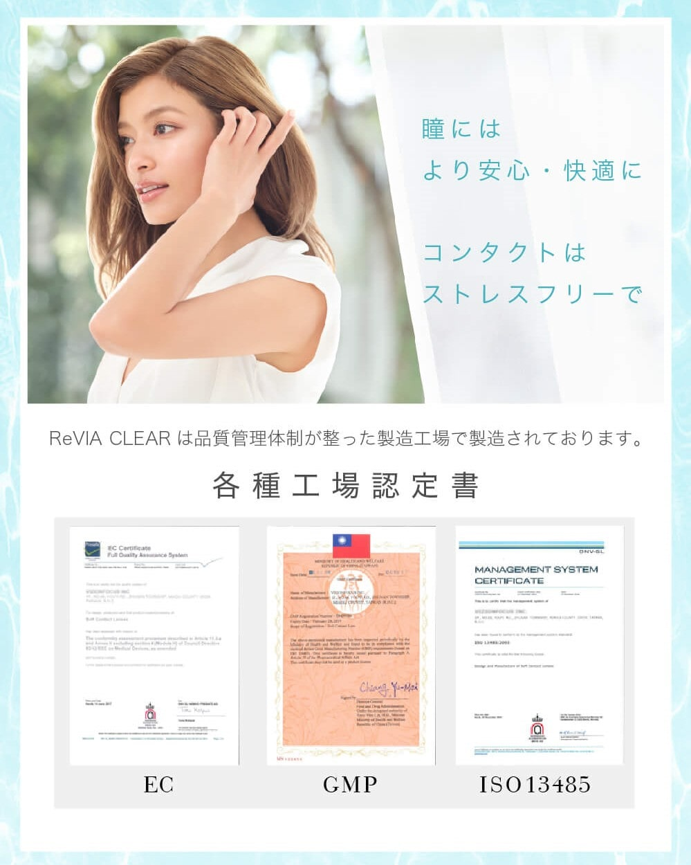 新ReVIA CLEAR 1day Premium 工場認定書