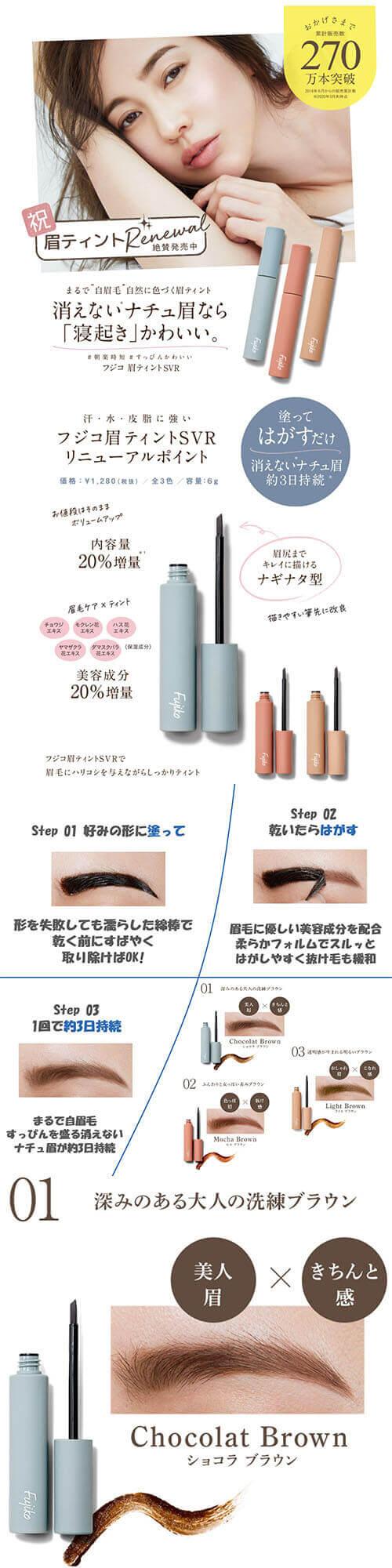 Fujiko眉ティント【01 ショコラブラウン】