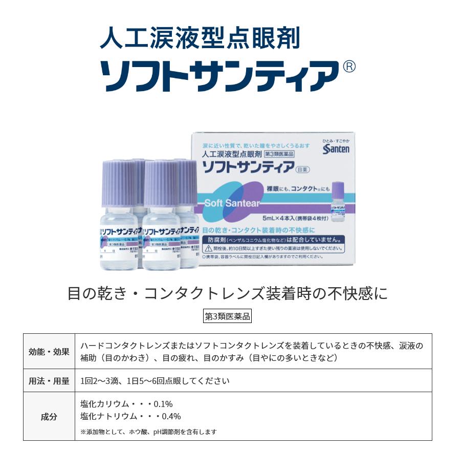 ソフトサンティアひとみストレッチ (5ml×4本入り)