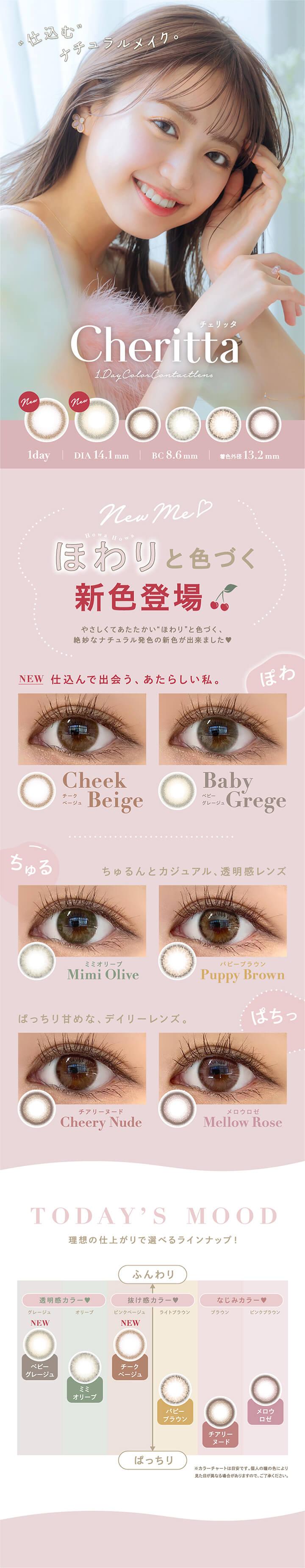 香音ちゃんイメージモデルCheritta(チェリッタ) レンズラインナップ