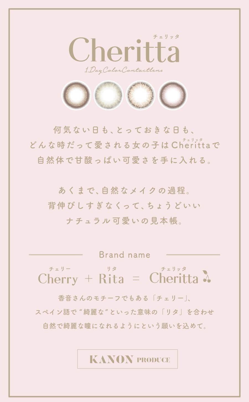 香音ちゃんイメージモデルCheritta(チェリッタ) Cherry+Rita=Cheritta 香音プロデュース
