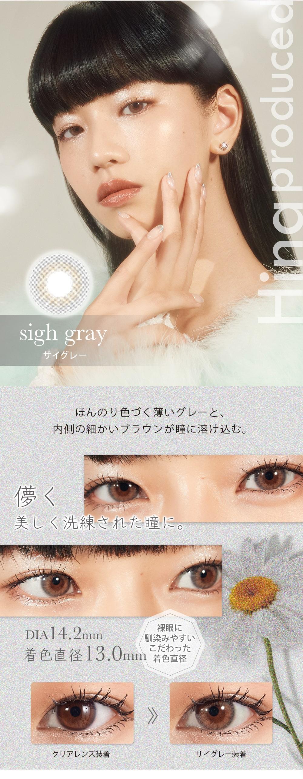ほんのり色づく薄いグレーと、内側の細かいブラウンが瞳に溶け込む。儚く、吸い込まれるような瞳に。サイグレー