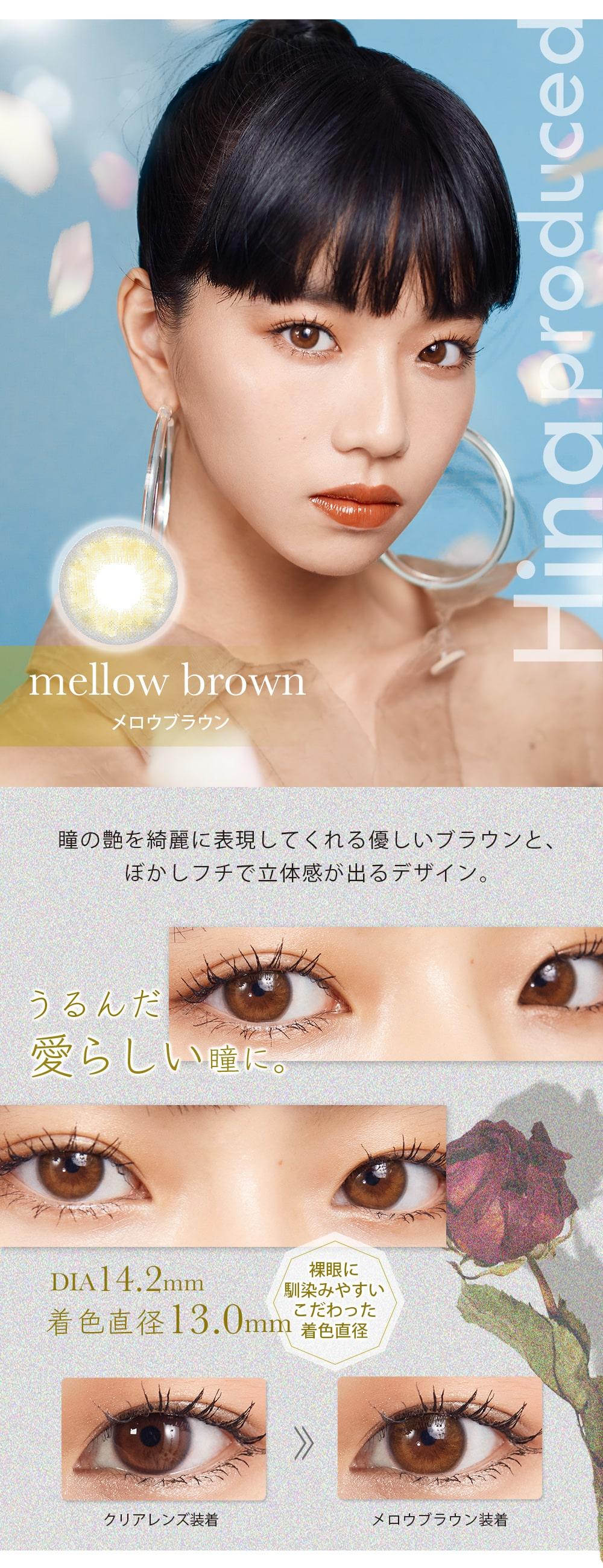 瞳の艶を綺麗に表現してくれるヘーゼルブラウンと、ぼかしフチのブラウンで立体感が出るデザイン。うるんだ愛らしい瞳に。メロウブラウン
