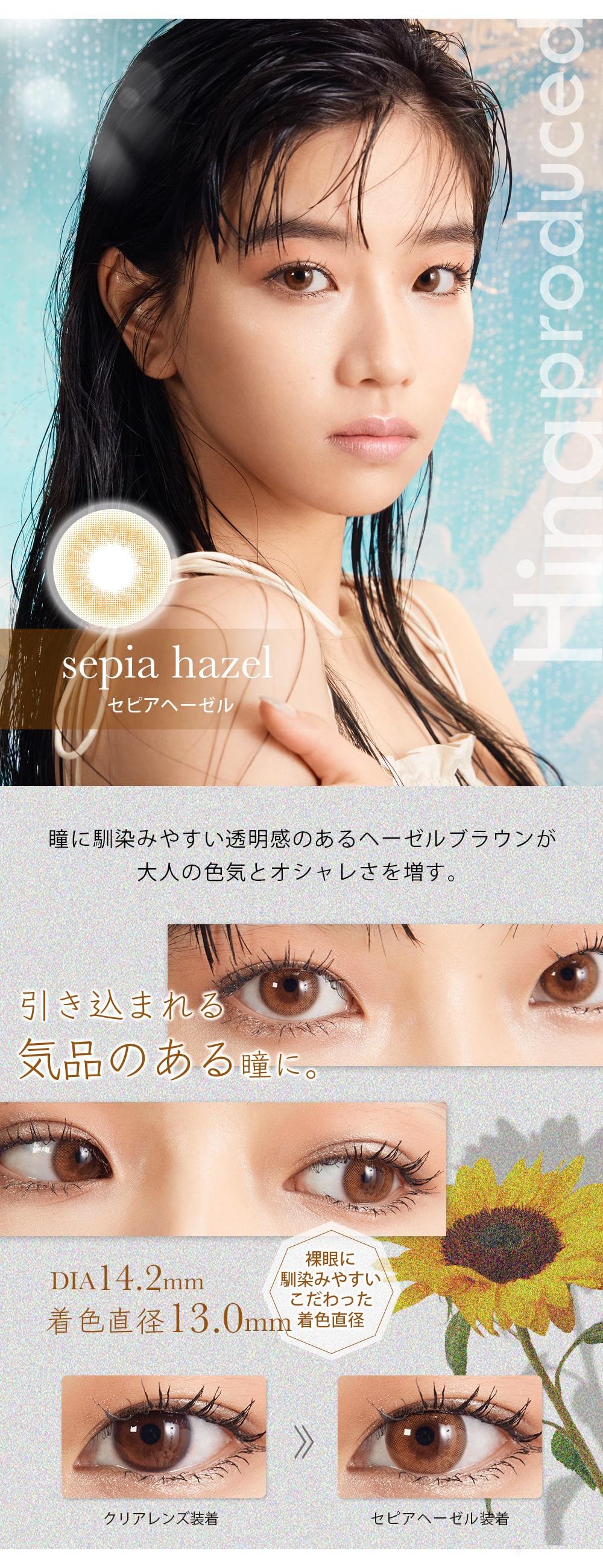 瞳に馴染みやすい透明感のあるブラウンが大人の色気とオシャレさを増す。引き込まれる圧倒的な気品のある瞳に。セピアヘーゼル