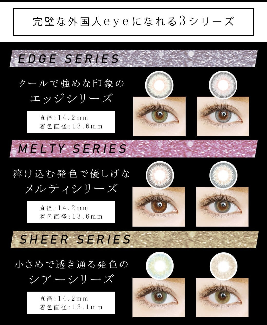 Fierce eyes by Diya完璧な外国人eyeになれる3シリーズ