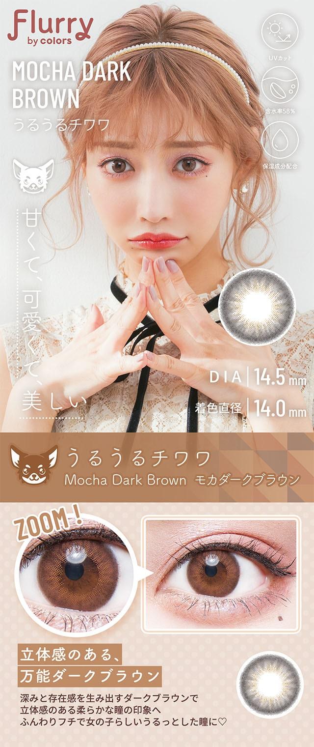 明日花キララさんイメージモデルFlurry by colorsうるうるチワワ
