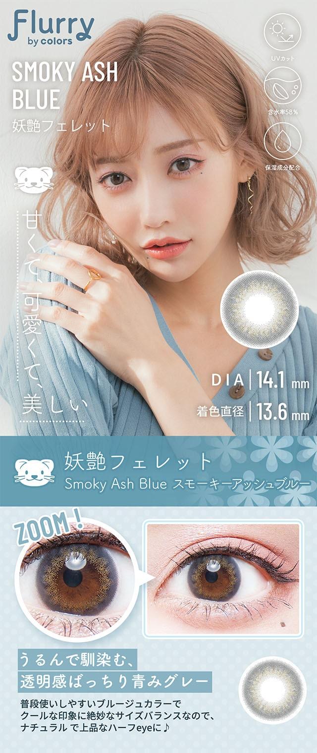 明日花キララさんイメージモデルFlurry by colors妖艶フェレット