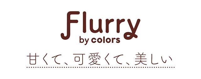 甘くて、可愛くて、美しい Flurry by colors