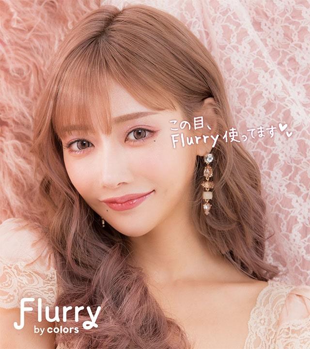 明日花キララさんイメージモデルFlurry by colors