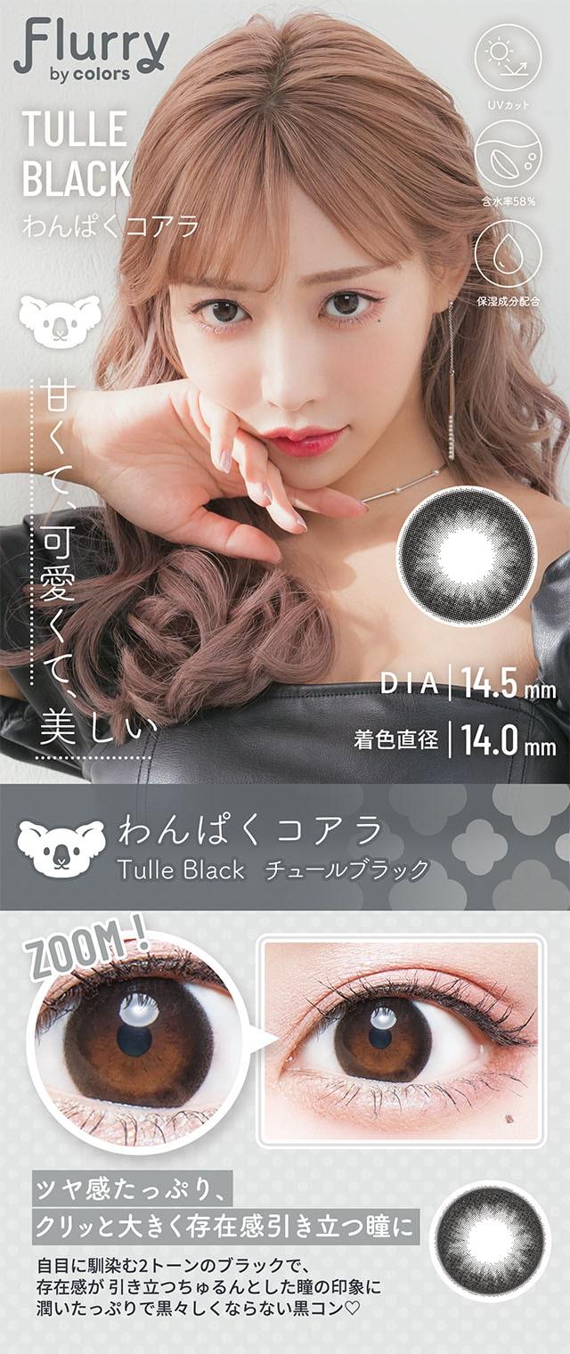 明日花キララさんイメージモデルFlurry by colorsわんぱくコアラ