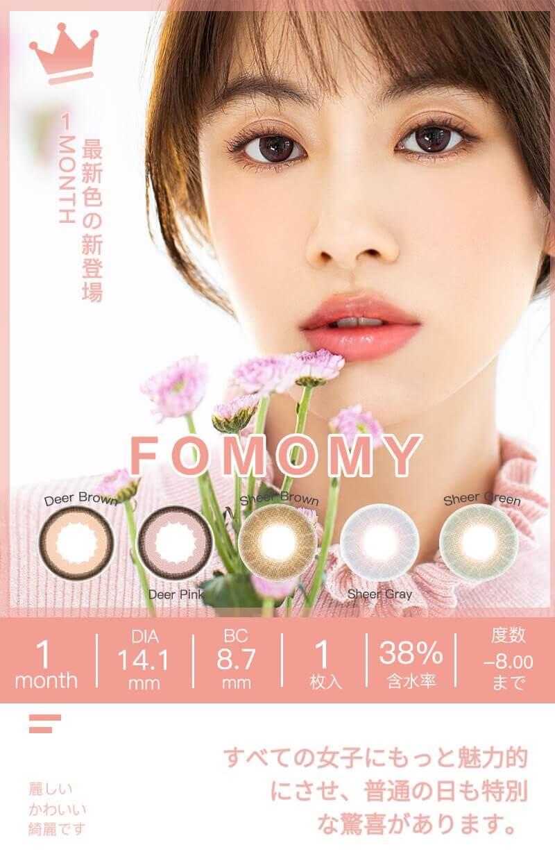 フォモミ 1MONTH (FOMOMY)