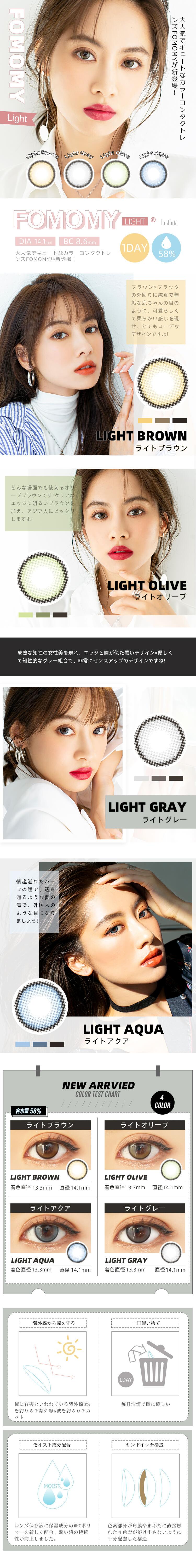 フォモミライト(FOMOMY Light) 韓国っぽ