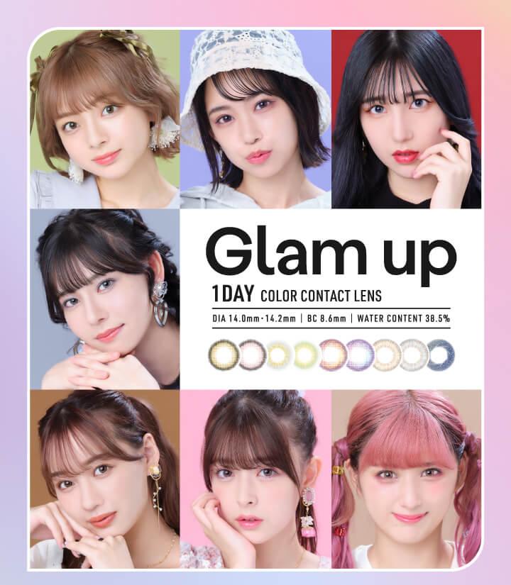 Glamup 1day 究極の艶感 透明感を演出するレンズ