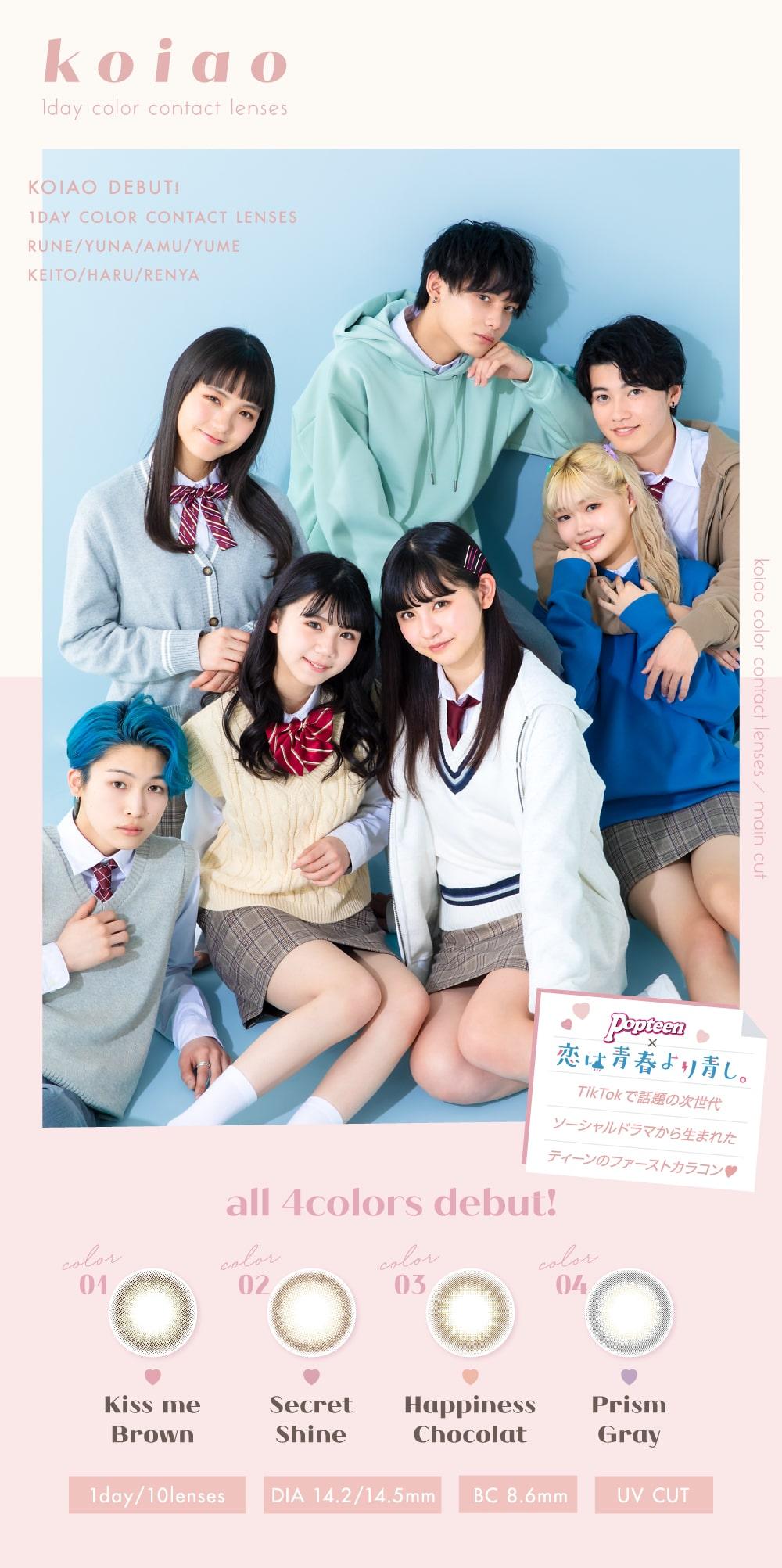 「Popteen」がコラボするTikTokドラマ「恋は青春より青し。」から生まれたティーンに向けてのファーストカラコン