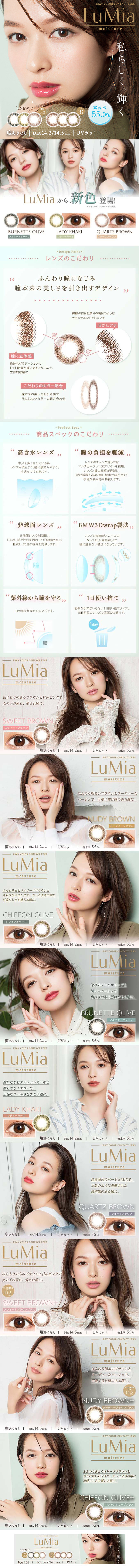 LuMia  モイスチャー(10枚入)