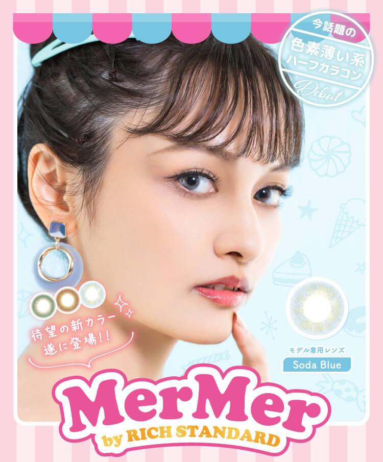 mermer 1day(10枚入)