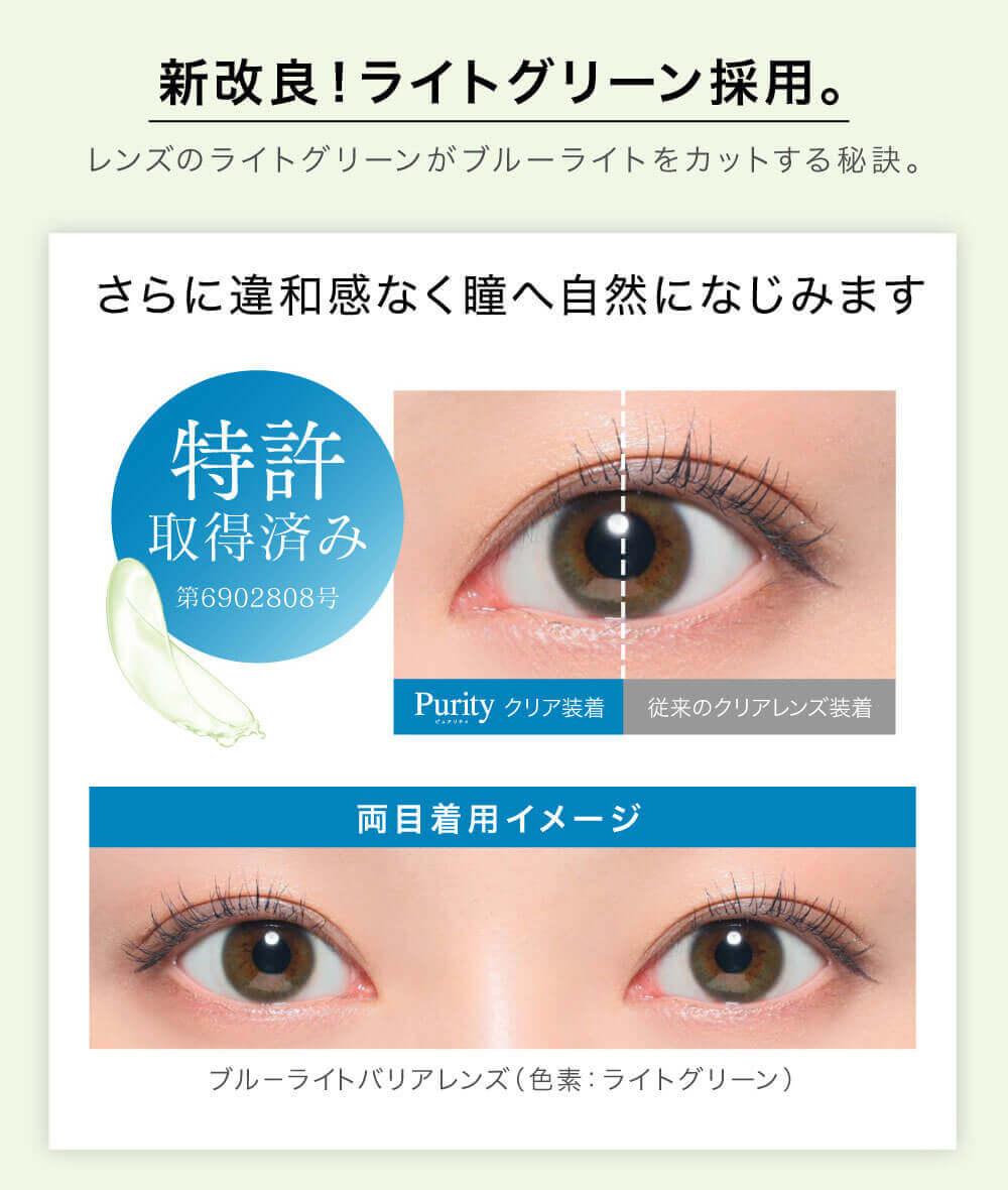 Purity(ピュアリティ)サークル30枚入 ブルーライトカット