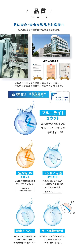 レヴィアBLBカラー 1DAY 10枚 業界初ブルーライト軽減レンズ