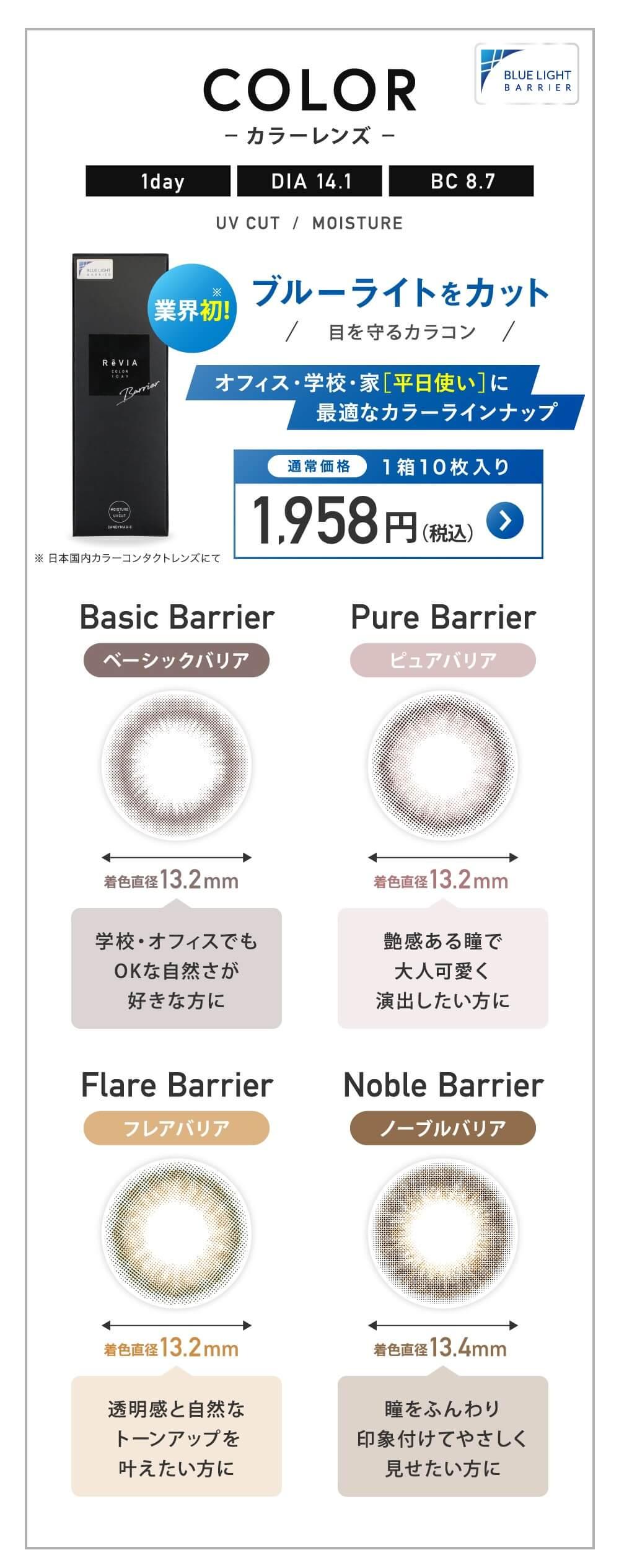 レヴィアBLBカラー 1DAY 10枚 業界初ブルーライト軽減レンズ 1箱1,958円