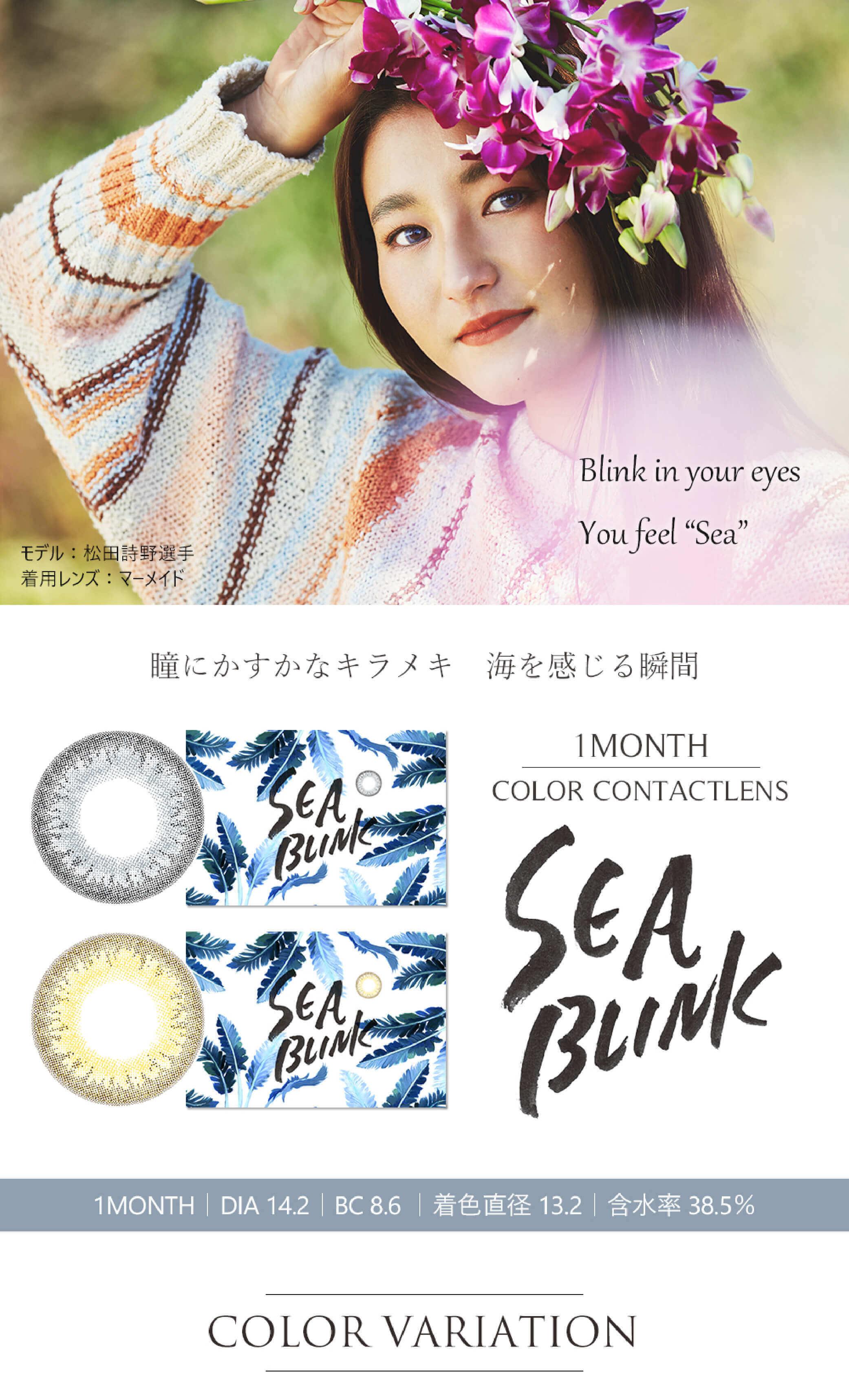 SEA BLINK ~シーブリンク~