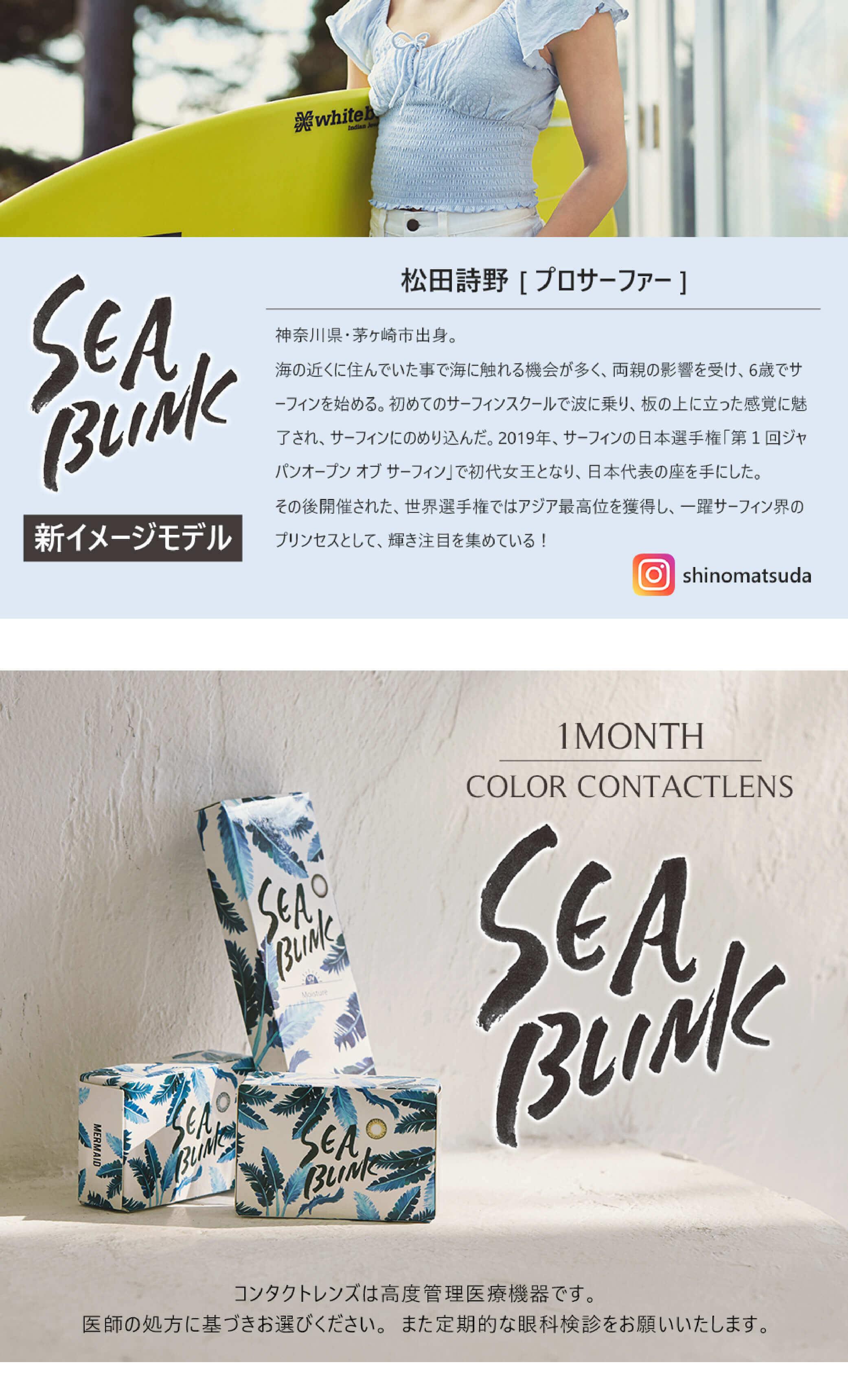 SEA BLINK ~シーブリンク~松田詩野選手プロフィール
