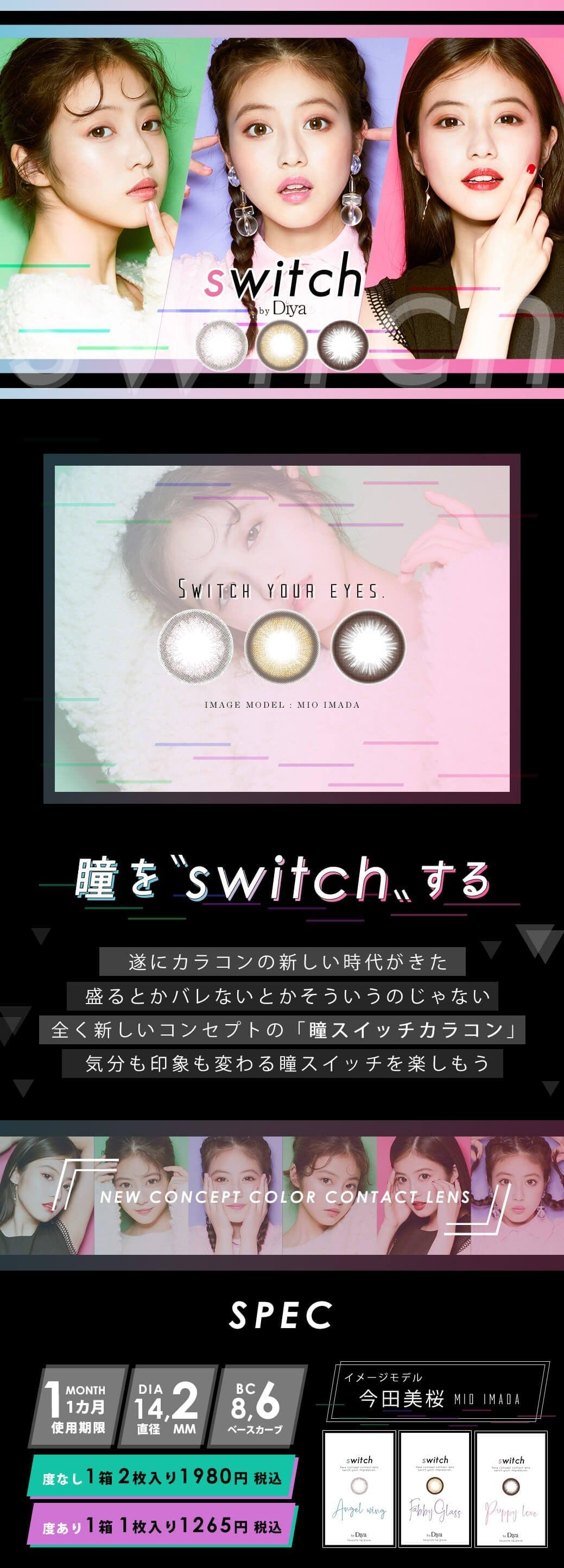 switch by Diya (スイッチ バイ ダイヤ)
