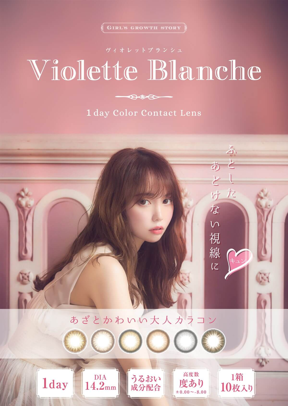 Violette Blanche (ヴィオレット ブランシュ)10枚入