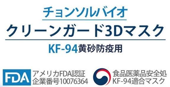 KF94マスク チョンソルバイオ クリーンガードマスク