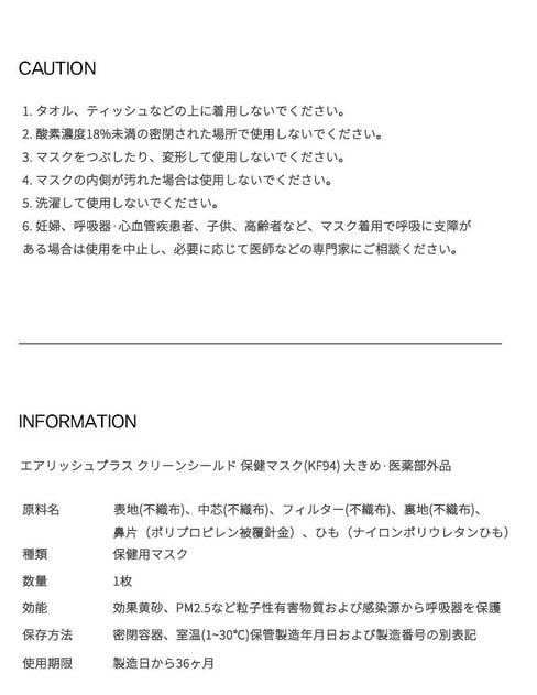 エアリッシュ プラス Airish plus CLEAN SHIELD Health Mask KF94(1枚)詳細