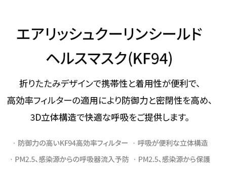 エアリッシュ プラス Airish plus CLEAN SHIELD Health Mask KF94(1枚)携帯性・着用性に優れ、高効率フィルターで密閉性を高め、快適な呼吸を提供