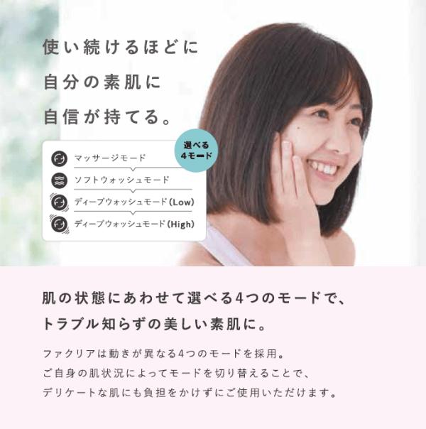 Faclea(ファクリア)洗顔ブラシ選べる4モード
