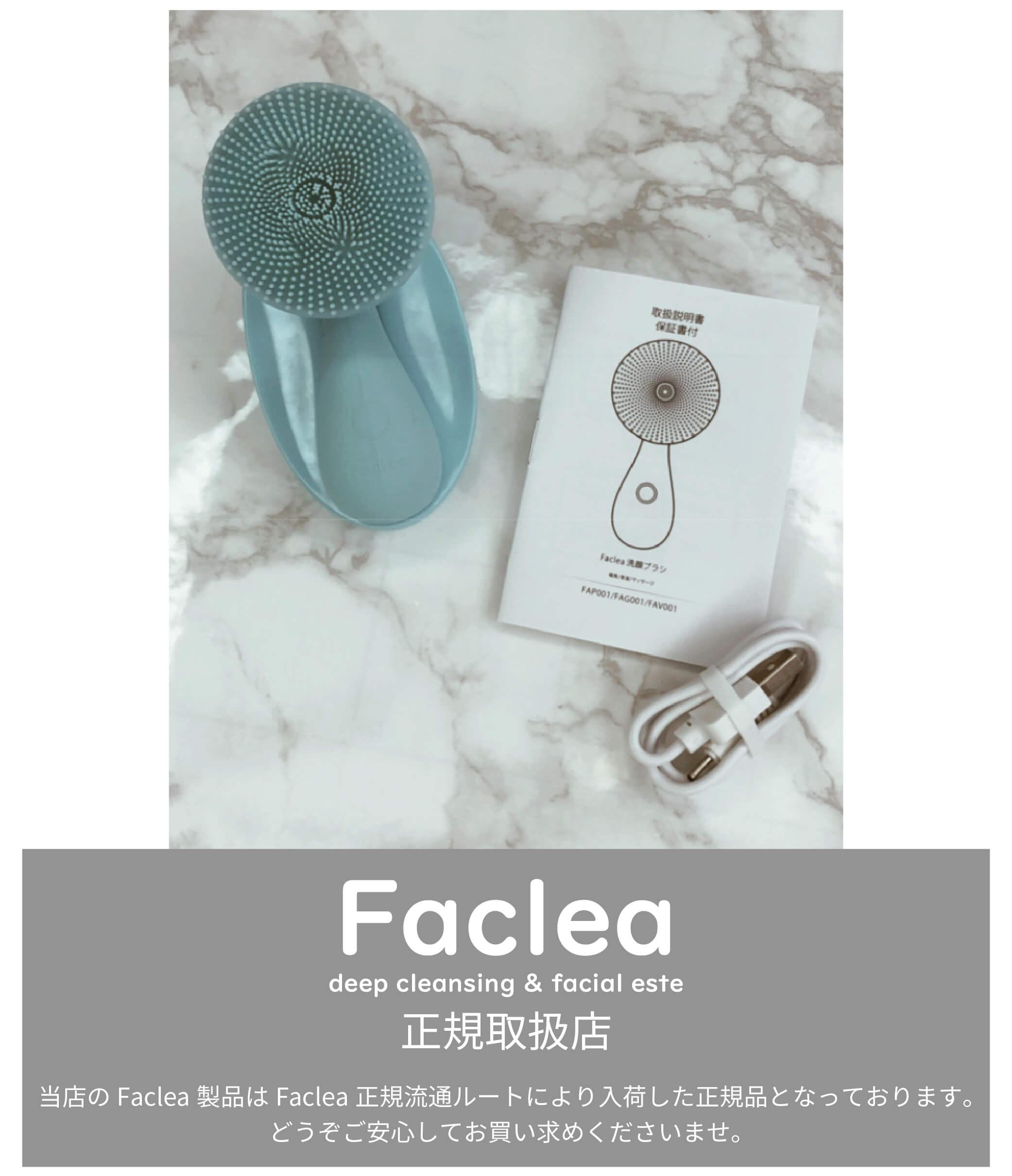 Faclea(ファクリア)洗顔ブラシ
