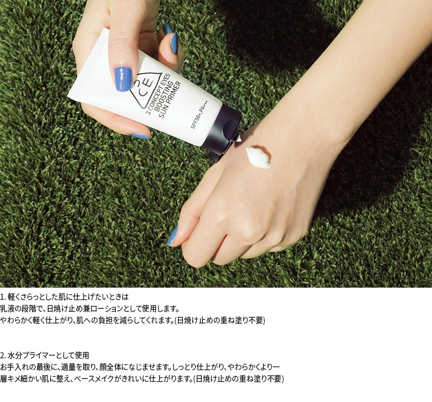 【3CE】ブースティングサンプライマー(BOOSTING SUN PRIMER)